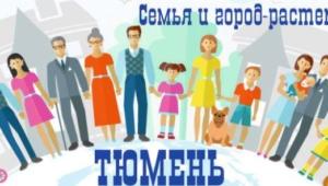 Городской интернет конкурс – Моя тюменская семья