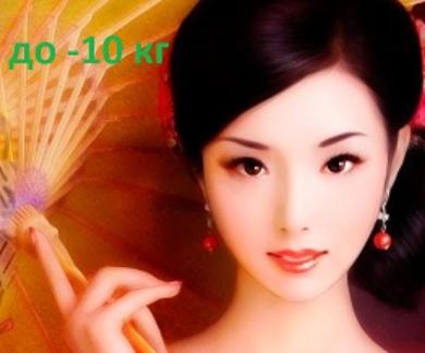 Дамы и Господа ! Представляем новую программу на основе Японской диеты  на 7 дней – 17999 рублей и 14 дней-30999 рублей