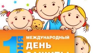 День защиты детей – 1 июня в Санатории Геолог!